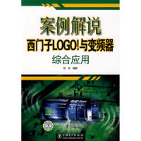 案例解说西门子LOGO!与变频器综合应用,陈浩,中国电力出版社