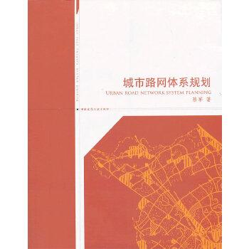 城市路网体系规划