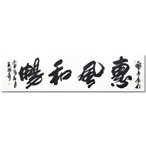 河南实力派书法家黄国奇《惠风和畅》