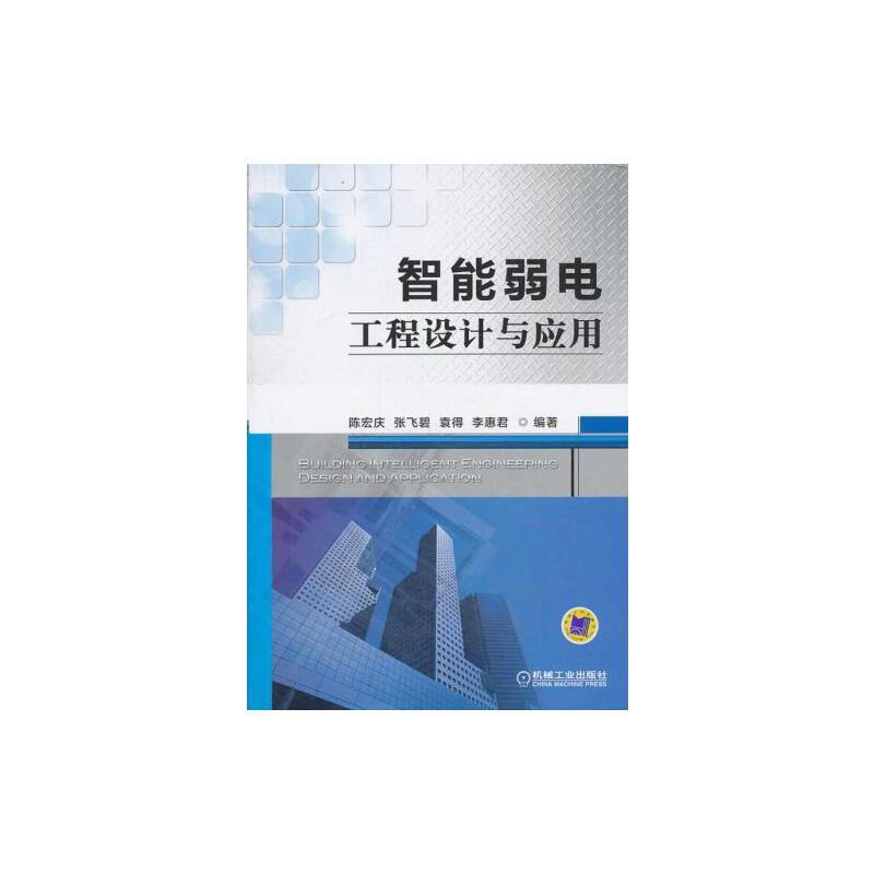 智能弱电工程技术基础知识 智能建筑弱电工程设计参考书籍 机械工业