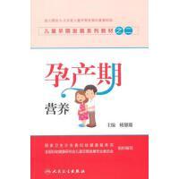 医学书正版 儿童早期发展系列教材之二孕产期营养 杨慧霞 教材研