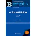皮书系列・教育蓝皮书:中国教育发展报告(2017)