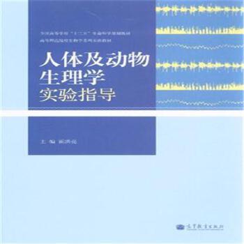 《人体及动物生理学实验指导(
