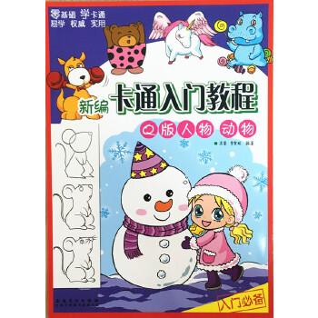 儿童孩子美术画画 新编卡特入门教程 q版人物 动物