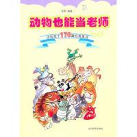 动物也能当老师 送给孩子170篇经典寓言,启明著,当代世界出版社【现货】