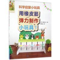 全新正版 用橡皮筋弹力制作小玩具 科学启蒙小玩具 神林光二 著 6-14岁手工制作童书 儿童益智游戏 儿童启蒙书籍 儿童早教书籍
