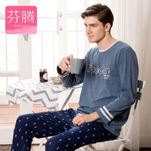 芬腾男士睡衣男春季纯棉质长袖新款韩版可外穿针织棉家居服套装