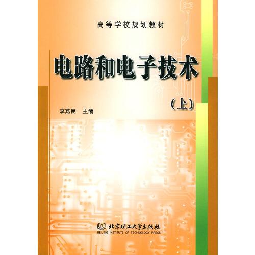《电路和电子技术(上)》(李燕民