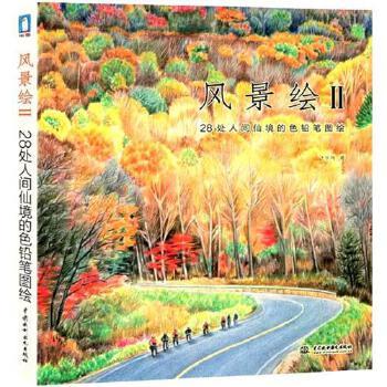 飞乐鸟的色铅笔手绘基础入门书籍 美术教材 彩色铅笔画教程书籍