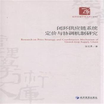 闭环供应链系统定价与协调机制研究( 货号:750962549)
