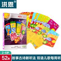 儿童礼物 洪恩点读笔配套教材 《酷卡52》/儿歌/古诗/中英双语/2-6岁儿童益智游戏学习卡片(不含点读笔)
