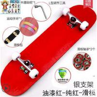 成人儿童公路刷街双翘四轮滑板就层枫木公路板代步四轮滑板车 可礼品卡支付