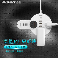 品胜智能圆形宽座插线板3位3孔USB智能插线板 家用手机数码通用插排 3位圆型USB插线板 插座