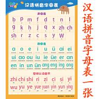 【乐优挂图小学/认知卡】汉语拼音无声挂图学右脑招聘复华图片