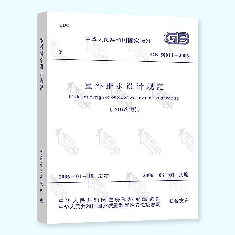 求《室外排水设计规范》gb 50014-2006(2014年版)