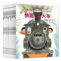 三个淘气包系列全套14册日本儿童经典绘本4-10岁