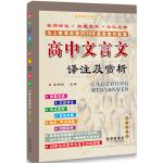 高中文言文译注及赏析(2016人教必修1~5)与人教课标版2016最新教材配套