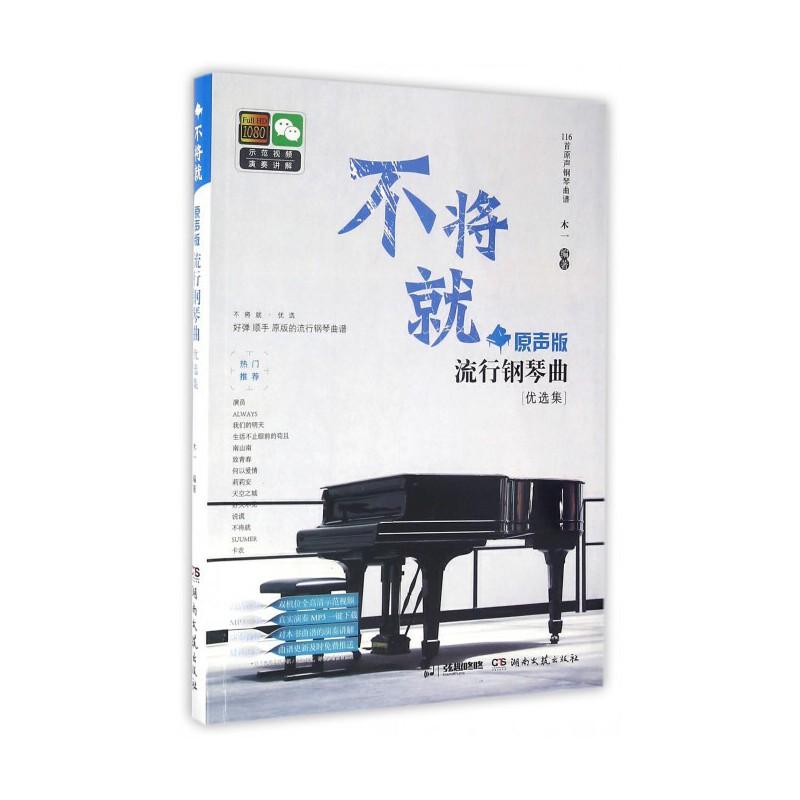 李荣浩不将就钢琴简谱