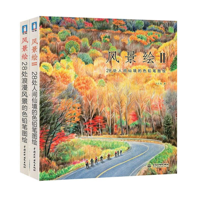 正版现货 风景绘 2册 飞乐鸟色铅笔教程书 彩铅画色铅笔绘画入门 铅笔
