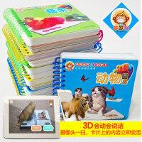 (早教卡)12册笨笨猴AR识字卡儿童早教学习片 3D立体动态玩具会说话的AR识字卡优美儿歌
