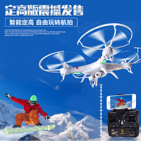 环奇四轴飞行器航拍无人机智能定高遥控飞机四旋翼飞碟充电电动