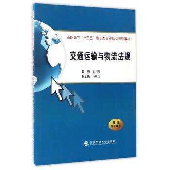 交通运输与物流法规(高职高专十三五物流类专业系列规划教材)