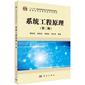 系统工程原理-(第二版)