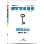 王后雄学案 2018版教材完全解读  高中物理  选修3-1