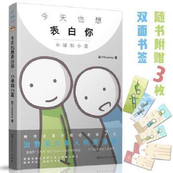 ocarina腾讯动漫火柴人漫画书籍激萌温情暖心治愈搞笑日常小说dm天雪