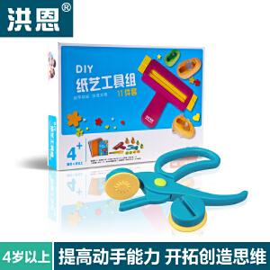 洪恩纸艺工具组 亲子活动 DIY益智玩具系列 3-8岁幼儿早教启蒙剪纸工艺玩具 儿童礼物