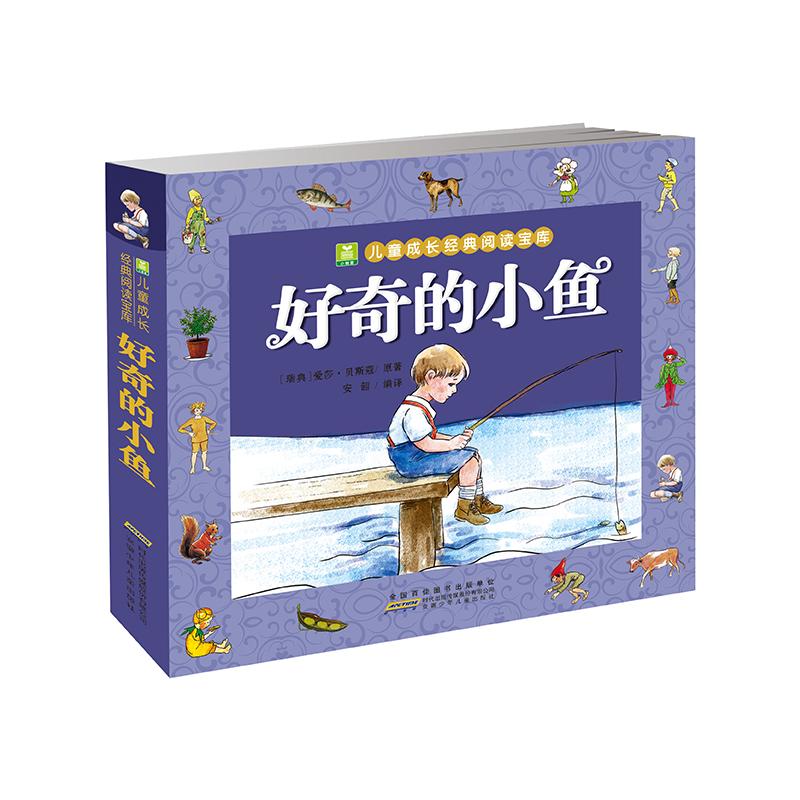 好奇的小鱼/小树苗儿童成长经典阅读宝库