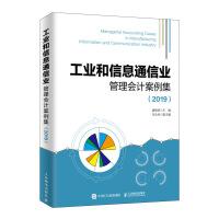 工业和信息通信业管理会计案例集 2019