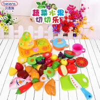 贝恩施  切水果玩具切切乐儿童过家家蔬菜切切看男女孩厨房玩具套装