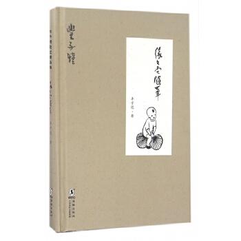 缘缘堂随笔-丰子恺散文精品集 丰子恺 9787511032256