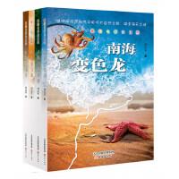 畅销科普儿童书籍 刘先平探险动物小说 惊险大峡谷/寻找白头*/南海变色龙/西沙有飞鱼(我的七彩大自然) 一二三年级 课外6-8-9岁