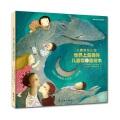 《儿童音乐之旅:世界上最美的儿童歌曲绘本》 (精装大开本)