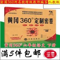 2017版 黄冈360定制密卷 六年级下册语文 6年级下 人教版 配套RJ版