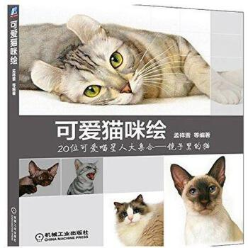 可爱猫咪绘画技法 彩色铅笔绘画入门书 绘画书籍 美术教材 彩色铅笔