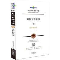 2017年国家司法考试万国专题讲座民事诉讼法 北京万国学校教研中心 9787509378717