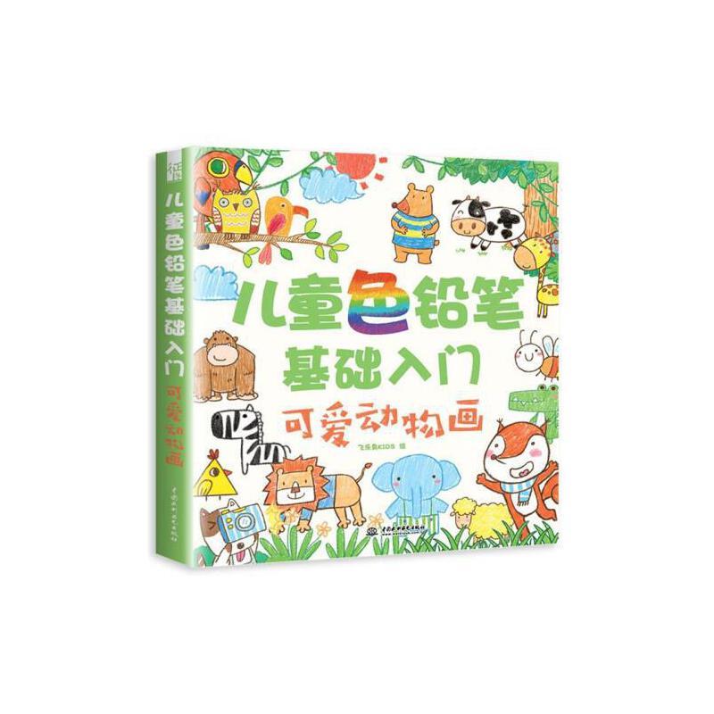 可爱动物画 儿童画画书 涂色本幼儿美术创意画册 幼儿园彩铅手绘涂鸦
