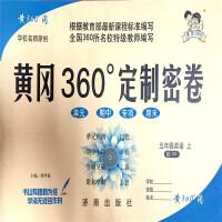 2017秋 黄冈360定制密卷 五年级上册英语 5年级上湖南少年儿童出版 配套XS版/9787548805304