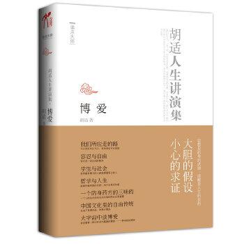 博爱(胡适人生讲演集)/读点大师