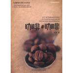 咖啡 咖啡(电子书)