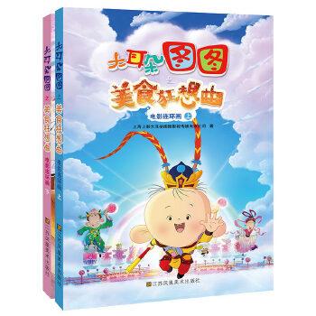 0-6岁动画动漫电影幼儿童绘本故事书童书籍 亲子读物书籍 江苏凤凰