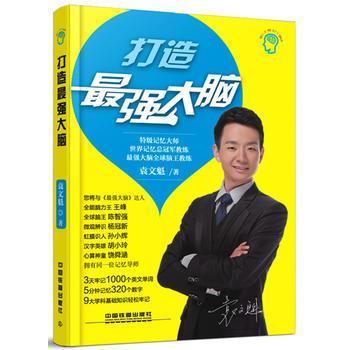 【旧书二手正版8成新】打造强大脑 袁文魁 9787113183844 中国铁道出版社 2014年版