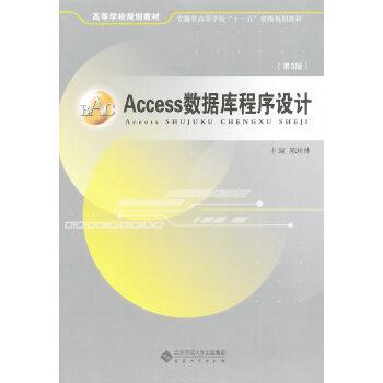 Access数据库程序设计