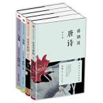 蒋勋说中国文学之美系列(共四卷)