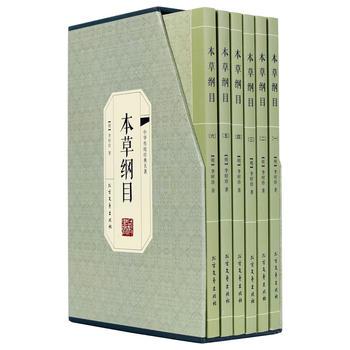 李时珍 中医草药学书籍大全 中国古代传统医药名著养生医学书籍