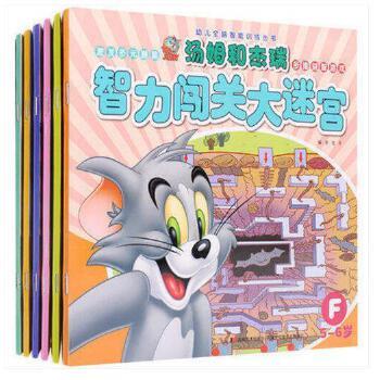 3 4 5 6岁儿童数学启蒙书籍 脑智能训练 左右脑开发读物 卡通故事智益