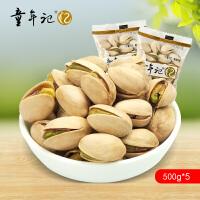 【童年记】原味开心果休闲零食坚果炒货独立小包500g*5